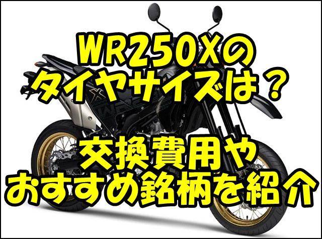 WR250Xのタイヤサイズと空気圧!交換費用とおすすめ銘柄を紹介!