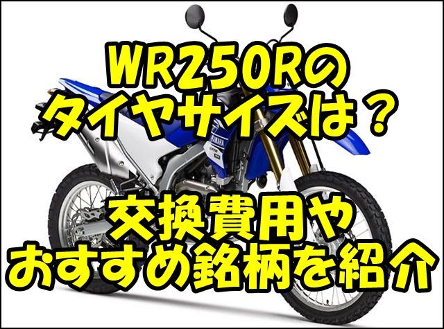 WR250Rのタイヤサイズと空気圧!交換費用とおすすめ銘柄を紹介!