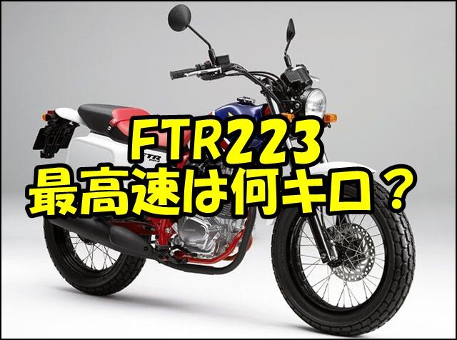 FTR223の最高速度と馬力はどのくらい?実測値と計算値を求めてみた!