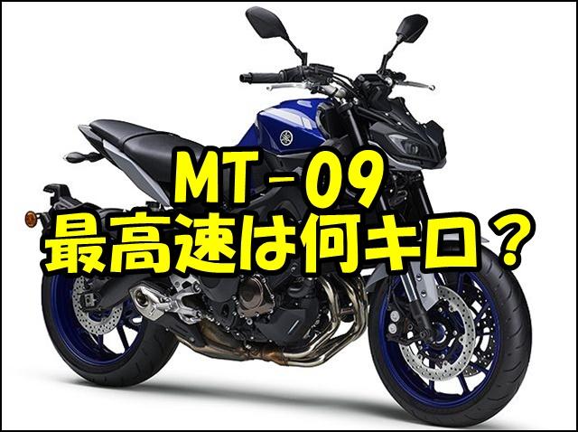 MT-09の最高速度と馬力はどのくらい?実測値と計算値を求めてみた!