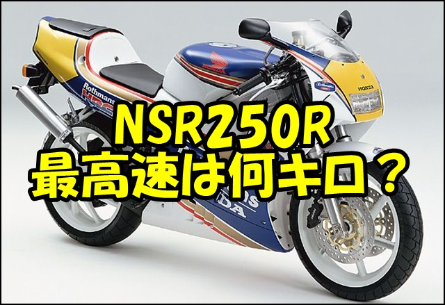 NSR250Rの最高速度と馬力はどのくらい?実測値と計算値を求めてみた!