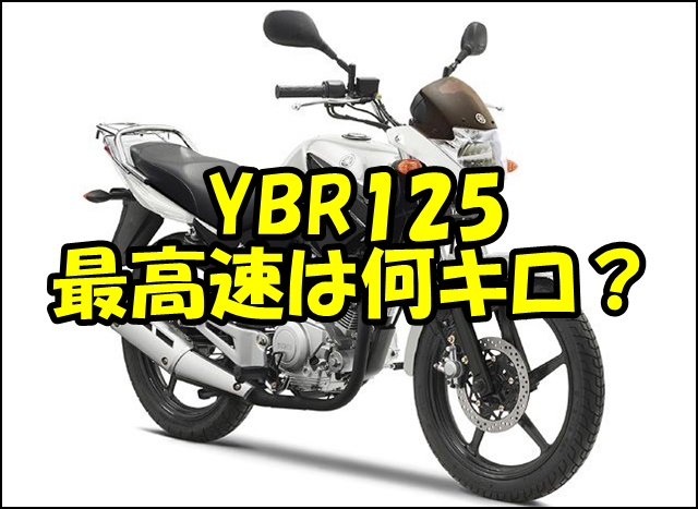YBR125の最高速度と馬力はどのくらい?実測値と計算値を求めてみた!