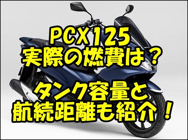 PCX125の実際の燃費は?タンク容量から航続距離を計算!