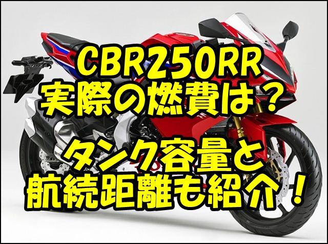 CBR250RRの実際の燃費は?タンク容量から航続距離を計算!