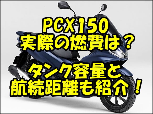 PCX150の実際の燃費は?タンク容量から航続距離を計算!