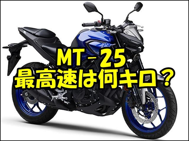 MT-25の最高速度と馬力はどのくらい?実測値と計算値を求めてみた!