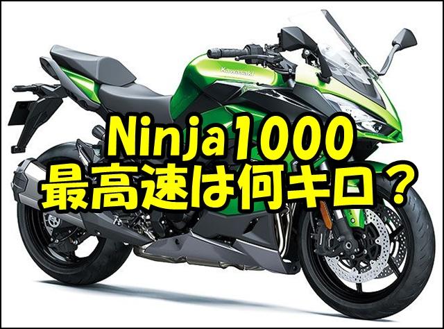Ninja1000の最高速度と馬力はどのくらい?実測値と計算値を求めてみた!Ninja1000SX