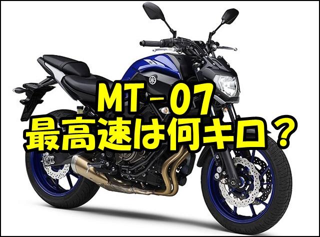 MT-07の最高速度と馬力はどのくらい?実測値と計算値を求めてみた!