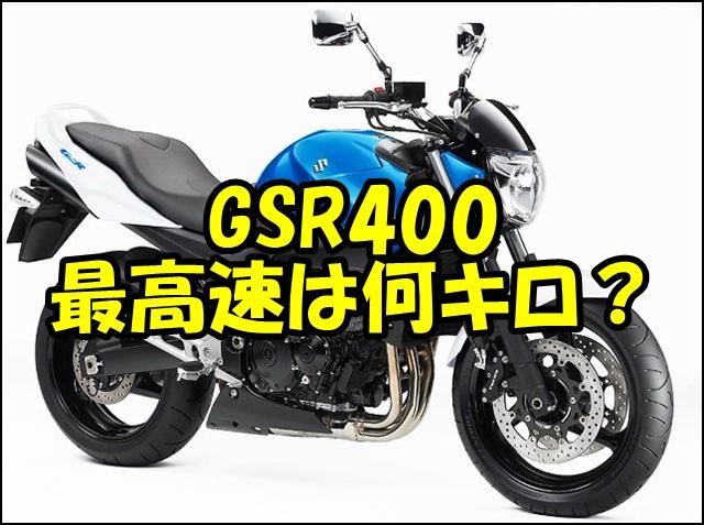 GSR400の最高速度と馬力はどのくらい?実測値と計算値を求めてみた!