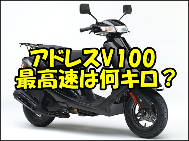 アドレスV100の最高速度と馬力はどのくらい?実測値と計算値を求めてみた!