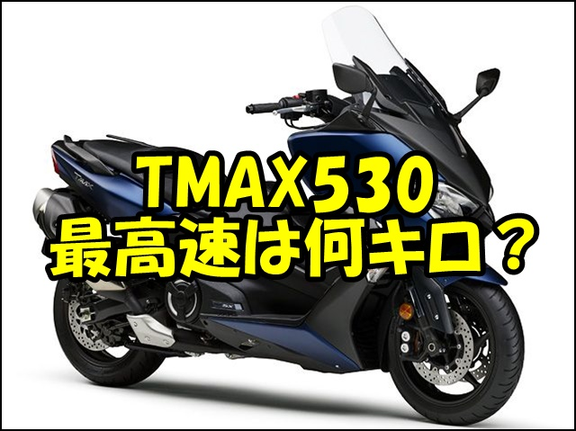 TMAX530の最高速度と馬力はどのくらい?実測値と計算値を求めてみた!