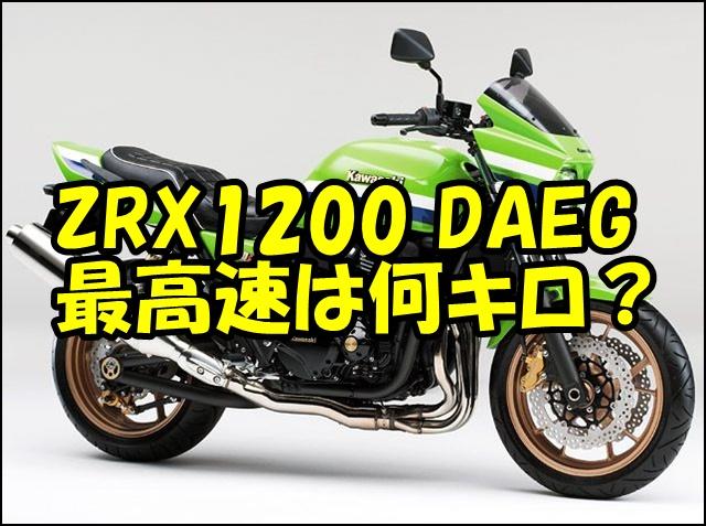 ZRX1200 DAEGの最高速度と馬力はどのくらい?実測値と計算値を求めてみた!