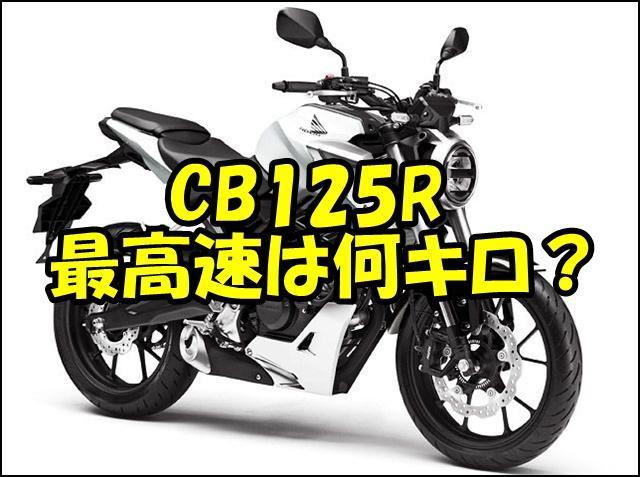 CB125Rの最高速度と馬力はどのくらい?実測値と計算値を求めてみた!