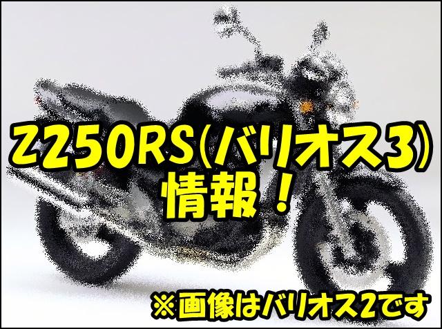 Z250RS(バリオス3)【新型】の発売日はいつ?価格やスペック、カラーラインナップはどうなる?
