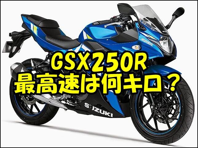GSX250Rの最高速度と馬力はどのくらい?実測値と計算値を求めてみた!