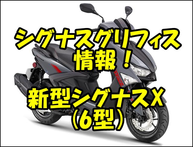 シグナスグリフィス【シグナスX新型6型】の発売日は?価格やスペックはどうなる?