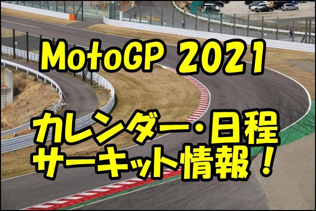 MotoGP2021のカレンダー情報!日程と開催サーキットを紹介!