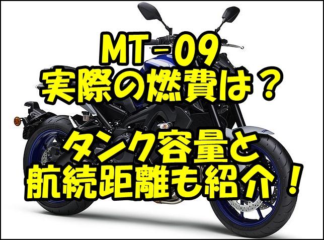 MT-09の実際の燃費は?タンク容量から航続距離を計算!