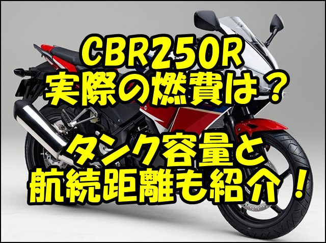 CBR250R(MC41)の実際の燃費は?タンク容量から航続距離を計算!