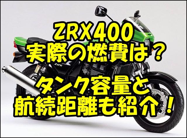 ZRX400の実際の燃費は?タンク容量から航続距離を計算!