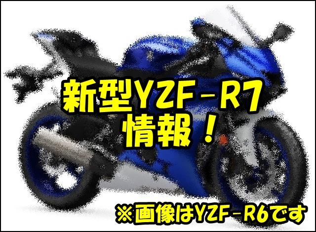 YZF-R7【新型】の発売日は?価格やスペックはどうなる?