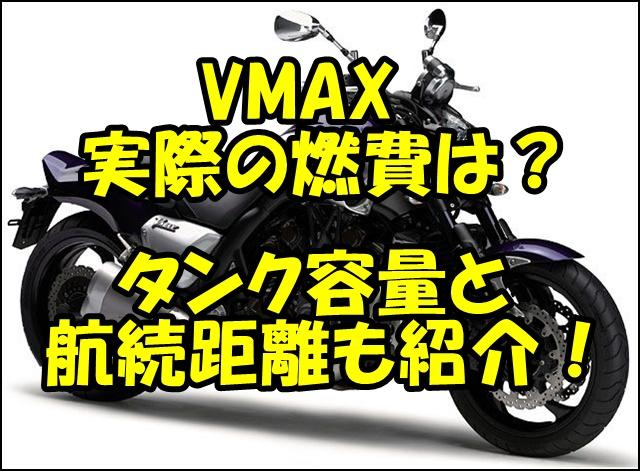 VMAXの実際の燃費は?タンク容量から航続距離を計算!