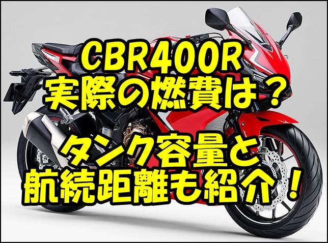 CBR400R(NC47,NC56)の実際の燃費は?タンク容量から航続距離を計算!