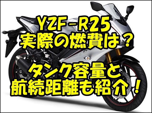 YZF-R25の実際の燃費は?タンク容量から航続距離を計算!