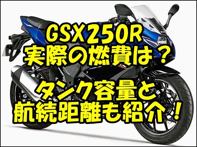 GSX250Rの実際の燃費は?タンク容量から航続距離を計算!