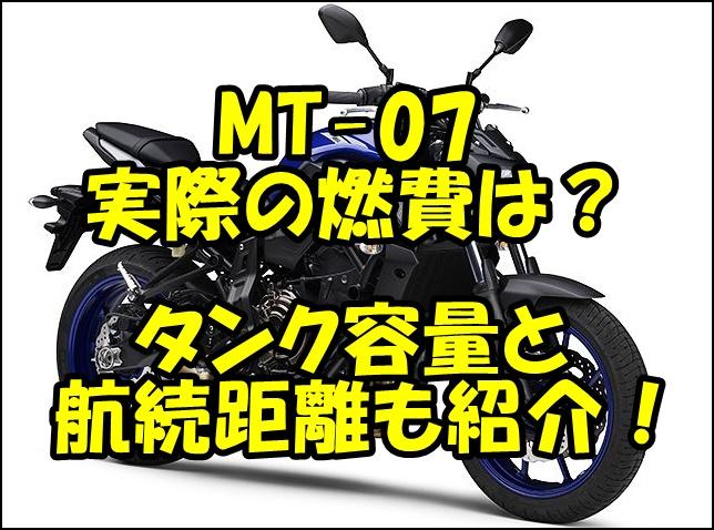MT-07の実際の燃費は?タンク容量から航続距離を計算!