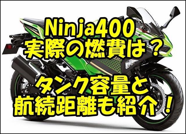 Ninja400(ニンジャ400)の実際の燃費は?タンク容量から航続距離を計算!