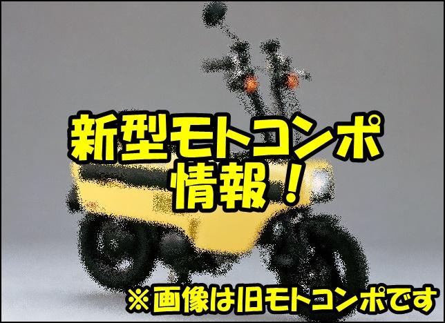 モトコンポの新型・後継は電動EVに【モトコンパクト】発売日や価格、スペックはどうなる?