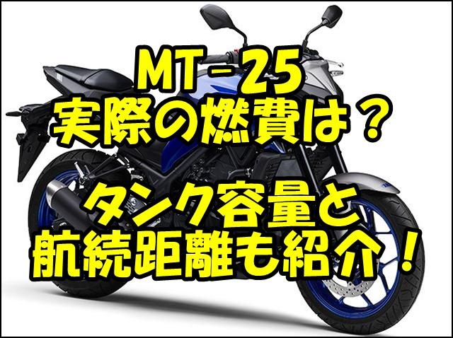 MT-25の実際の燃費は?タンク容量から航続距離を計算!