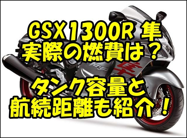 隼(GSX1300R HAYABUSA)の実際の燃費は?タンク容量から航続距離を計算!