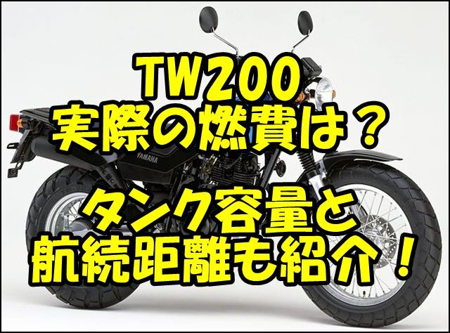 TW200の実際の燃費は?タンク容量から航続距離を計算!