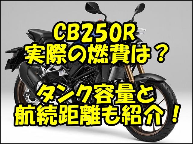 CB250Rの実際の燃費は?タンク容量から航続距離を計算!