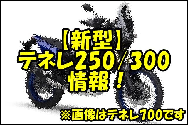テネレ250/300【新型】の発売日はいつ?価格やスペックはどうなる?