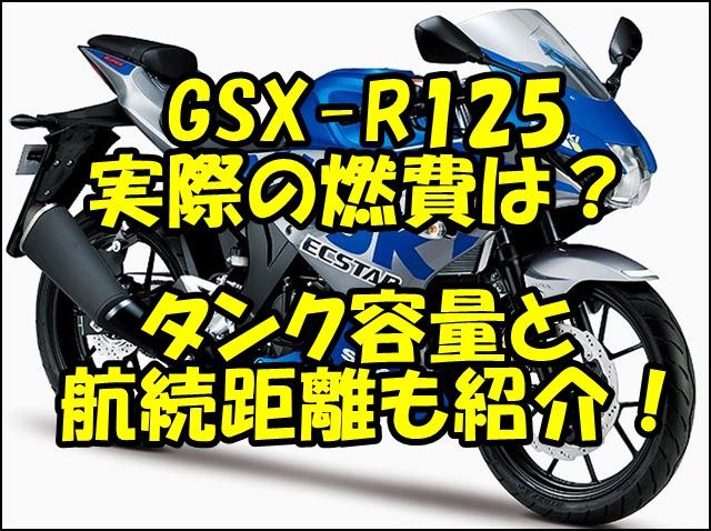 GSX-R125の実際の燃費は?タンク容量から航続距離を計算!