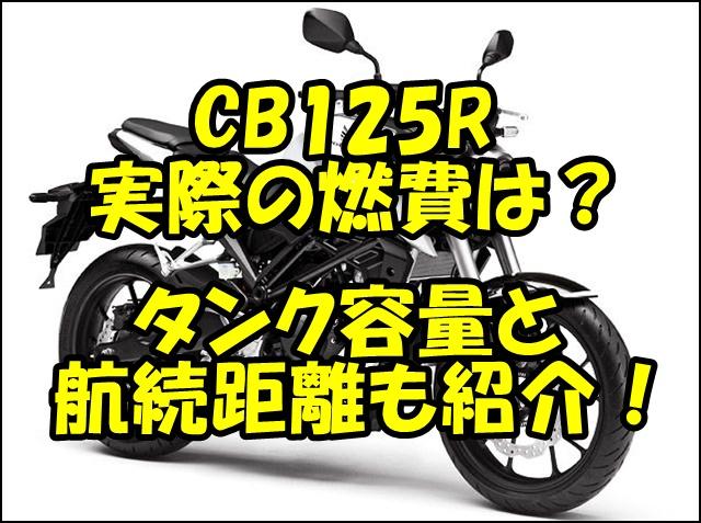 CB125Rの実際の燃費は?タンク容量から航続距離を計算!