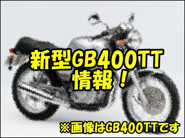 GB400(GB500)【新型】の発売日はいつ?価格やスペックはどうなる?