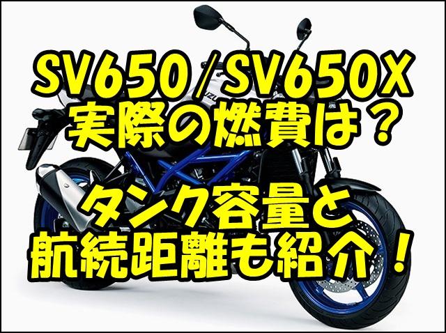 SV650/SV650Xの実際の燃費は?タンク容量から航続距離を計算!