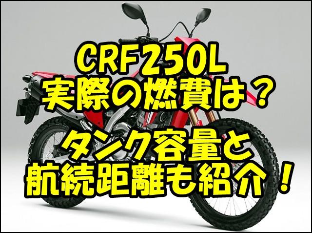 CRF250Lの実際の燃費は?タンク容量から航続距離を計算!