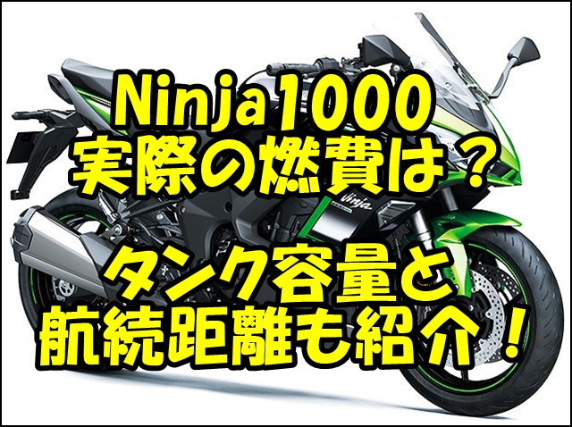NINJA1000|NINJA1000SXの実際の燃費は?タンク容量から航続距離を計算!