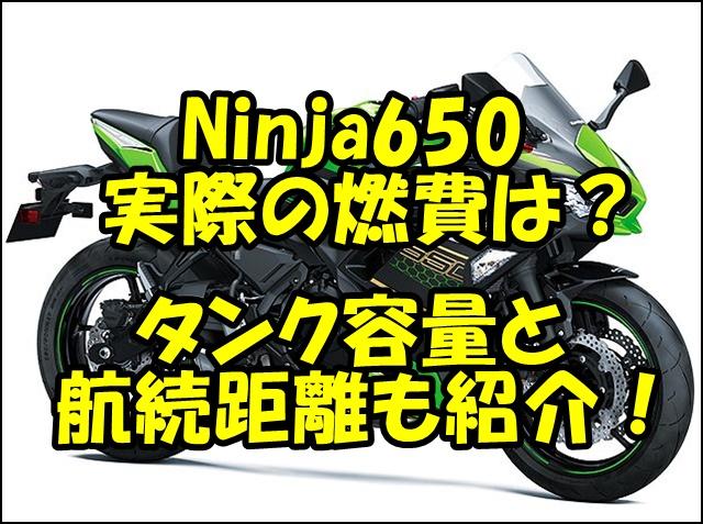 NINJA650の実際の燃費は?タンク容量から航続距離を計算!
