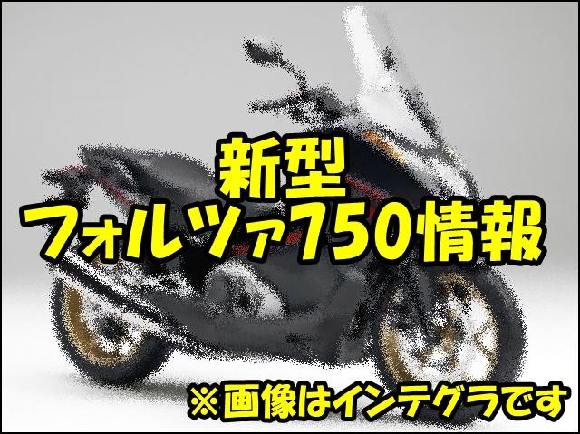 フォルツァ750【新型】の発売日はいつ?価格やスペックはどうなる?
