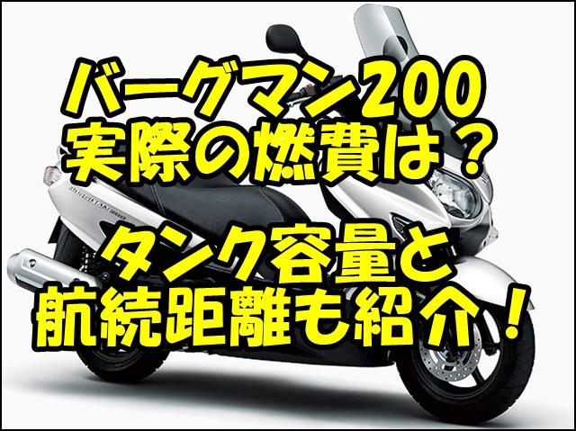 バーグマン200の実際の燃費は?タンク容量から航続距離を計算!