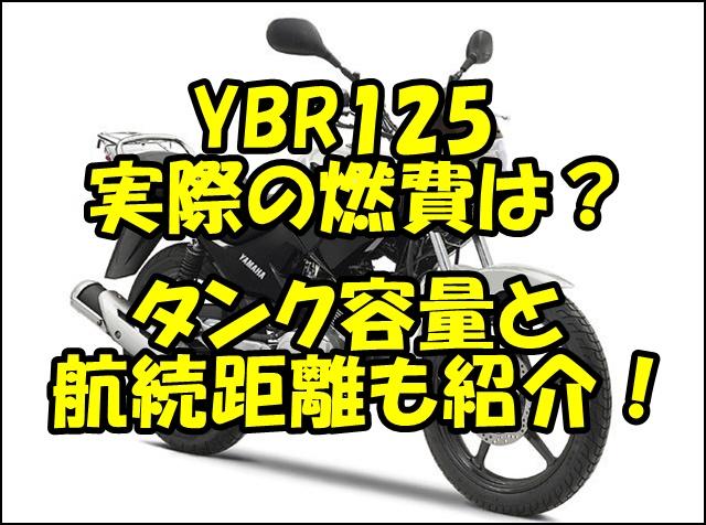YBR125の実際の燃費は?タンク容量から航続距離を計算!
