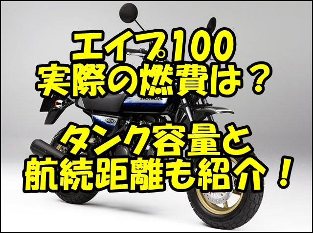 エイプ100(Ape100)の実際の燃費は?タンク容量から航続距離を計算!