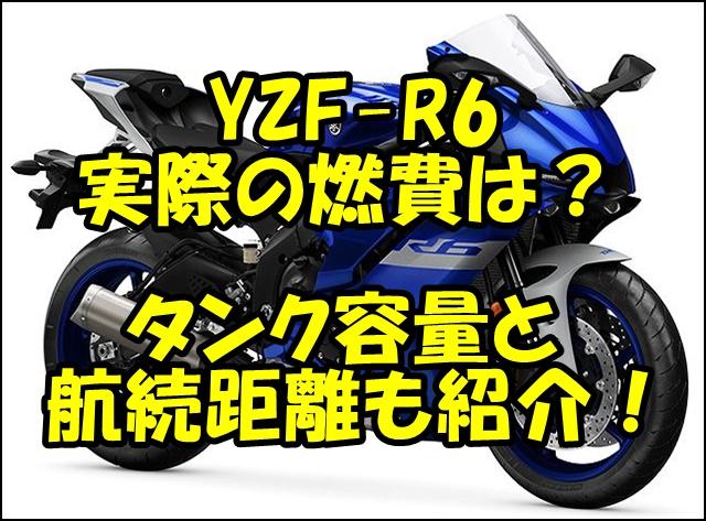 YZF-R6の実際の燃費は?タンク容量から航続距離を計算!