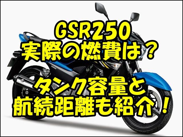 GSR250の実際の燃費は?タンク容量から航続距離を計算!